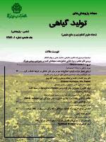 مجله پژوهشهای تولید گیاهی